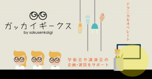 WEB_gakkai-geeks
